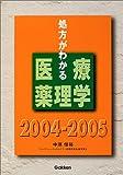 処方がわかる医療薬理学〈2004‐2005〉
