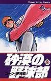 砂漠の野球部(9) (少年サンデーコミックス)