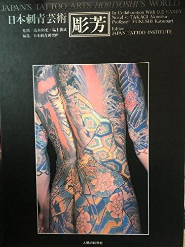 日本刺青芸術・彫芳 (1983年)