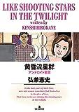 黄昏流星群(58) (ビッグコミックス)