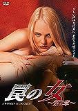 罠の女 ~第2章~[DVD]