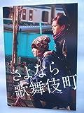 映画パンフレット さよなら歌舞伎町 染谷将太 前田敦子 イ・ウンウ 南果歩 松重豊 大森南朋