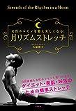 月リズムストレッチ (女性ホルモンを整え美しくなる) 画像