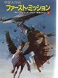 宇宙大作戦 / ヴォンダ・N. マッキンタイア のシリーズ情報を見る