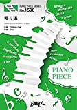 ピアノピースPP1590 帰り道 / OAU (OVERGROUND ACOUSTIC UNDERGROUND) (ピアノソロ・ピアノ&ヴォーカル)~テレビ東京系ドラマ24「きのう何食べた?」オープニングテーマ (PIANO PIECE SERIES)