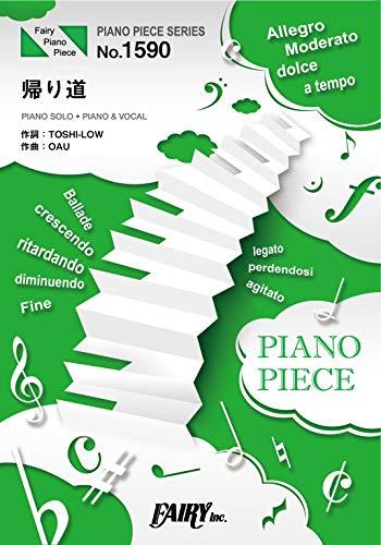 [画像:ピアノピースPP1590 帰り道 / OAU (OVERGROUND ACOUSTIC UNDERGROUND) (ピアノソロ・ピアノ&ヴォーカル)~テレビ東京系ドラマ24「きのう何食べた?」オープニングテーマ (PIANO PIECE SERIES)]