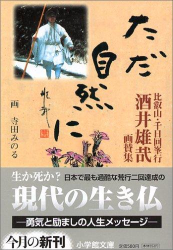 比叡山・千日回峯行 酒井雄哉画賛集 (小学館文庫)