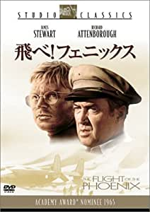 飛べ!フェニックス [DVD]