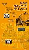 世界の構造デザインガイドブックI