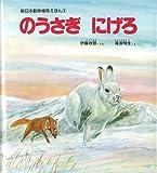 のうさぎにげろ (新日本動物植物えほん 1) 画像