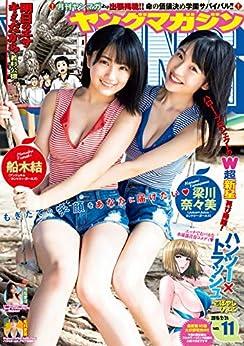 [雑誌] ヤングマガジン 2019年11号 [Weekly Young Magazine 2019-11]