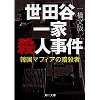 世田谷一家殺人事件 韓国マフィアの暗殺者 (角川文庫)
