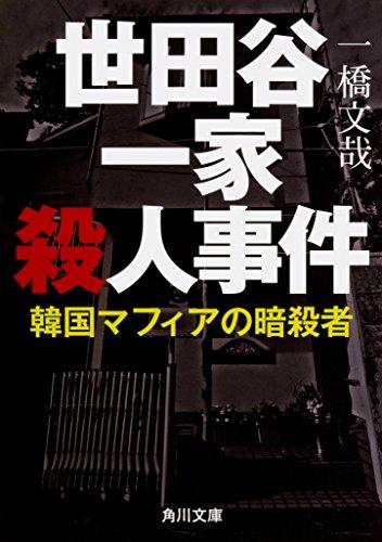 世田谷一家殺人事件 韓国マフィアの暗殺者 (角川文庫)の詳細を見る
