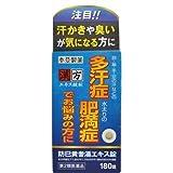 【第2類医薬品】本草製薬 本草防已黄耆湯エキス錠-H 180錠