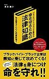 ブラックバイト・ブラック企業から命を守るための法律知識(司法書士くりりんの事件簿1)