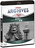 【Amazon.co.jp限定】ULTRAMAN ARCHIVES『ウルトラQ』Episode 16 ガラモンの逆襲 Blu-ray&DVD(L判ビジュアルシート4枚セット)