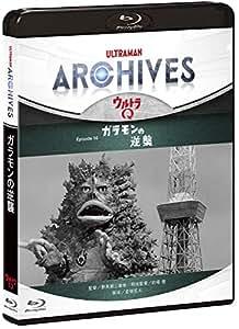 ULTRAMAN ARCHIVES『ウルトラQ』Episode 16 ガラモンの逆襲 Blu-ray&DVD
