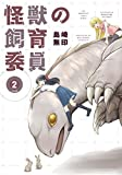怪獣の飼育委員 2巻 (まんがタイムKRコミックス)