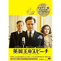 英国王のスピーチ コレクターズ・エディション(2枚組)