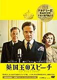 英国王のスピーチ コレクターズ・エディション[DVD]