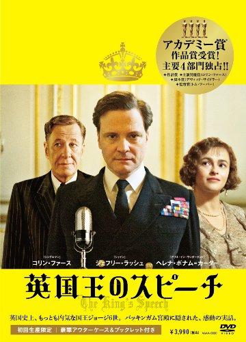 英国王のスピーチ コレクターズ・エディション(2枚組) [DVD]の詳細を見る