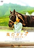 風のダドゥ ~いのちのひびき~ [DVD] 画像