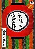 NHK「てれび絵本」DVD えほん寄席 満員御礼の巻 画像