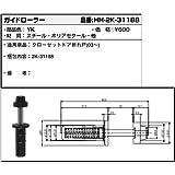 ガイドローラー(HH2K-31188) [YK]ブラック