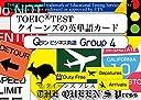 Qタン TOEIC めざせ420点 Group 4 3rd edition