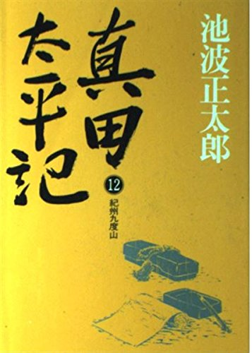 真田太平記 (12)紀州九度山の詳細を見る
