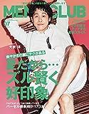 メンズクラブ 2015年 07月号 [雑誌]