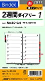 能率 バインデックス 手帳 リフィル 2017 4月始まり ウィークリー バイブル BD036