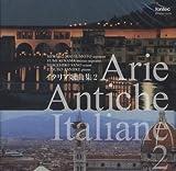 CD イタリア歌曲集 2