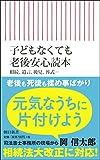 子どもなくても老後安心読本 相続、遺言、後見、葬式・・・ (朝日新書)