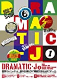 DRAMATIC-J DVD-BOX I[DVD]