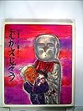 むかえじぞう (1980年) (絵本・すこしむかし)