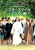 シスタースマイル ドミニクの歌 [DVD]