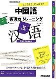 こんなとき、どう言う? 中国語表現力トレーニング (CDブック) 画像