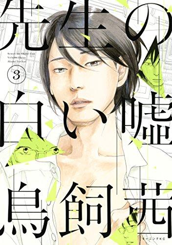 先生の白い嘘(3) (モーニングコミックス)の詳細を見る