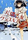 片隅乙女ワンスモア / 伊藤 正臣 のシリーズ情報を見る