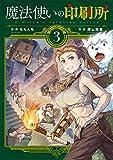 魔法使いの印刷所 コミック 1-3巻セット