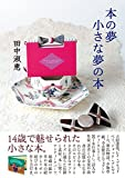 本の夢 小さな夢の本
