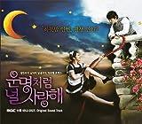 運命のように君を愛してる OST(MBC TVドラマ)(韓国盤) 画像