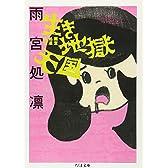 生き地獄天国―雨宮処凛自伝 (ちくま文庫)
