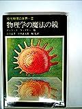 現代物理の世界〈3〉物理学の魔法の鏡 (1972年)