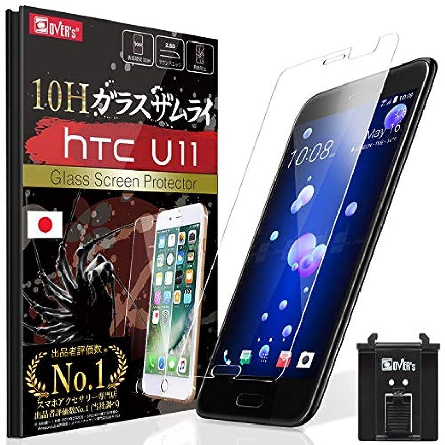 マイク勤勉な戦闘【 HTC U11 ガラスフィルム ~強度No.1】 HTC U11 (HTV33, 601HT) フィルム [ 硬度9H ] [ 米軍MIL規格取得 ] [ 6.5時間コーティング ] OVER's ガラスザムライ (らくらくクリップ付き)