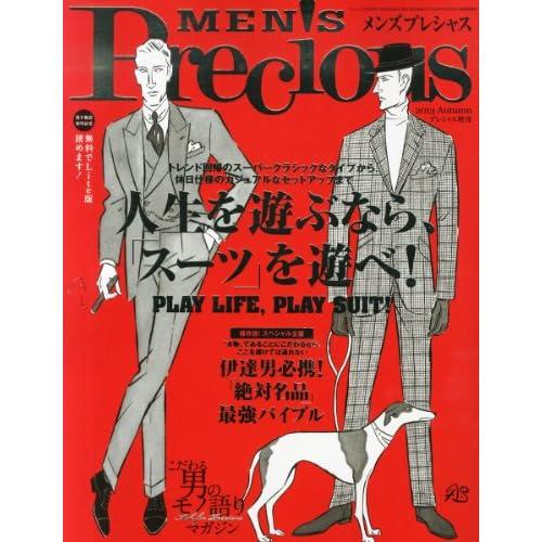 MEN'S Precious (メンズ・プレシャス) 2013秋号 2013年 11月号 [雑誌]