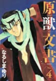 原獣文書 (4) (ウィングス・コミックス)