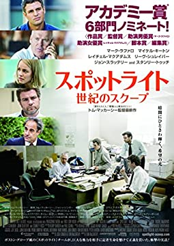 スポットライト 世紀のスクープ [Blu-ray]