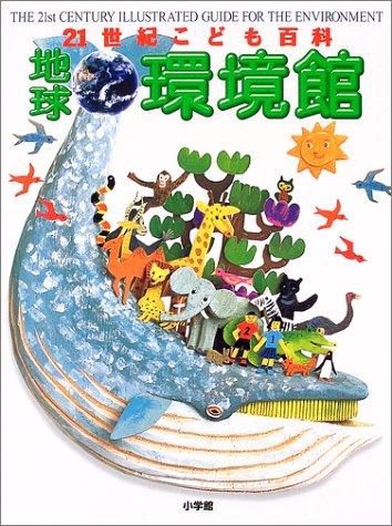 21世紀こども百科 地球環境館 (全1巻) (小学館こども百科事典)の詳細を見る